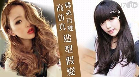 高仿真韓系百變造型假髮