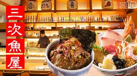 【三次魚屋《河南店》】/三次魚屋/ 生魚片/日本料理/井飯/牛肉