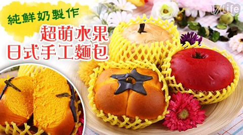 純鮮奶製作超萌水果日式手工麵包