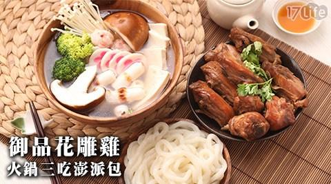 花雕雞/火鍋/冬天/加熱/即食/烏龍麵/雞肉/雞腿