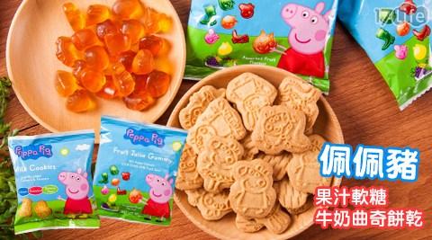 英國PeppaPig-佩佩豬果汁軟糖/佩佩豬造型牛奶曲奇餅乾