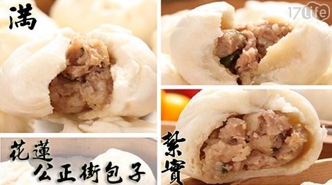早餐/花蓮公正/花蓮/包子/蒸餃/小籠包/排隊美食