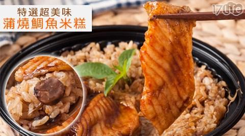 特選超美味蒲燒鯛魚米糕^(600g^)