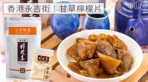 平均每包最低只要289元起(3包免運)即可購得【香港永吉街檸檬王】甘草檸檬片1包/5包(150g/包)。