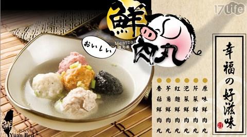 元本-鮮肉丸