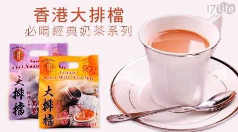 香港大排檔-必喝經典奶茶系列