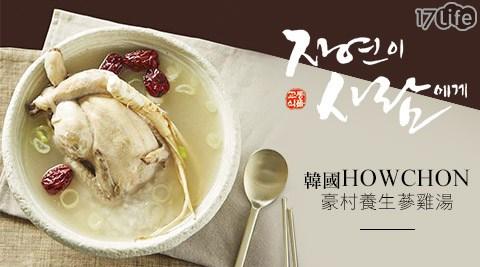 HOWCHON-阿 乾 麵韓國豪村養生蔘雞湯