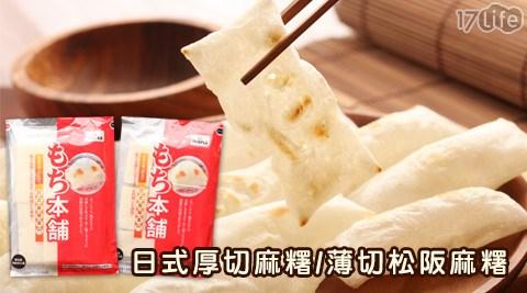 平均每包最低只要135元起(5包免運)即可購得【hana】日式麻糬系列任選1包/10包/20包(360g/包),款式:厚切麻糬(8片裝)/薄切松阪麻糬(30片裝)。