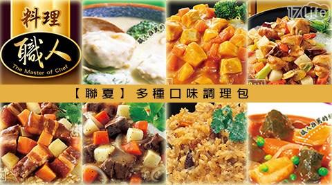 聯夏-料理職人系列調理包
