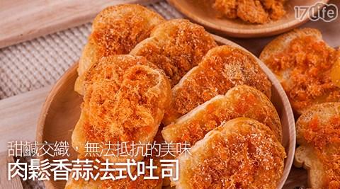 三立-肉鬆香蒜法式吐司