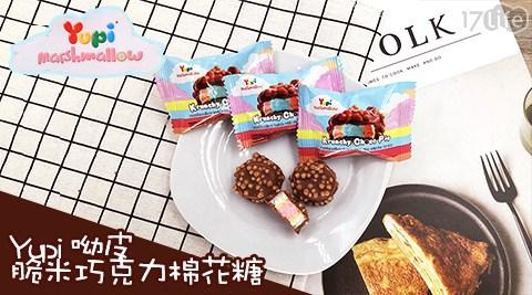 平均最低只要2元起即可享有【Yupi 呦皮】脆米巧克力棉花糖平均最低只要2元起即可享有【Yupi 呦皮】脆米巧克力棉花糖12包/240包(12包/袋),購買144包免運。