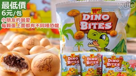 平均每包最低只要6元起(12袋免運)即可購得恐龍蛋夾心餅乾36包(6袋)/144包(24袋),規格:6包/袋(120g/袋),口味:巧克力/牛奶/草莓。