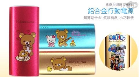 只要589元(含運)即可購得原價990元台灣製造BSMI認證航海王/拉拉熊鋁合金行動電源1個,款式:海賊王/魯夫/喬巴/點心拉拉熊/烏克拉拉熊/小雞拉拉熊。享6個月保固!
