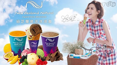 紐芝蘭/樂活/冰淇淋/雙球/冰淇淋/聖代/美味搜查線