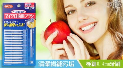 日本小林製藥-超極細毛牙間刷