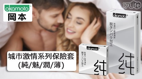 平均每盒最低只要229元起(含運)即可購得【岡本】City Love城市激情系列保險套1盒/3盒/6盒/9盒(10入/盒),多款任選。