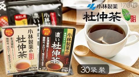 小林製藥-日本原裝進口杜17life購物金仲茶2盒/濃杜仲茶1盒