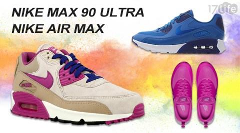 只要1899元起(含運)即可購得【NIKE】原價最高3650元氣墊慢跑鞋系列任選1雙:(A)AIR MAX THEA(粉)/(B)AIR MAX 90(麂皮)/(C)MAX 90 ULTRA。皆有多種尺寸可選!