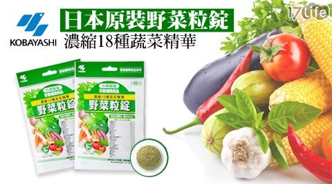 平均每袋最低只要333元起即可購得【小林製藥】日本原裝野菜粒錠1袋/2袋/3袋(150粒/袋)。