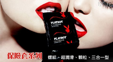 PLAYBOY/花花公子/保險套