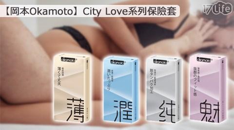 平均最低只要248元起(含運)即可享有【岡本Okamoto】City Love系列保險套10+3入(純):1組/3組/6組/9組,多款式選擇!
