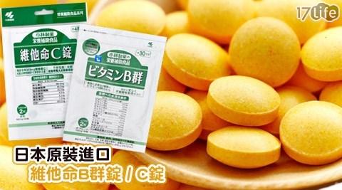 小林製藥-日本原裝進口維他命
