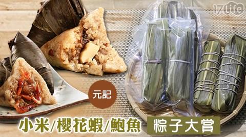 元記/小米/櫻花蝦/鮑魚/粽子/大賞/端午節/端午/粽/蘋果日報/評比