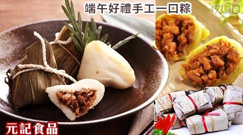 粽子/水晶裸粽/翠玉粽/芋香粽/端午節/元記食品/端午/好禮/手工/一口粽