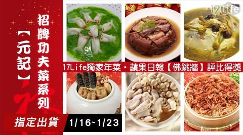 元記-2017年菜系列(預購1/16出貨~1/23到貨17life 退費)
