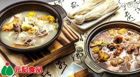 元記食品/薑母鴨/羊肉爐/麵線