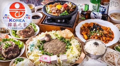 韓菜之家/鍋粑飯/辣炒年糕/韓式/銅盤烤肉/石頭火鍋