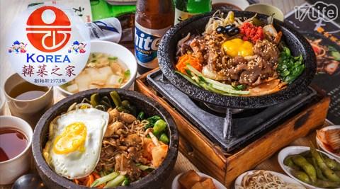 韓菜之家/商業午餐/韓式/鍋粑飯/拌飯