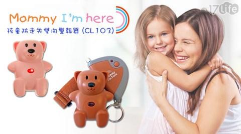 平均每入最低只要980元起(含運)即可購得【Mommy I'm Here】孩童防走失雙向警報器任選1入/2入/3入,顏色:粉紅色/咖啡色。