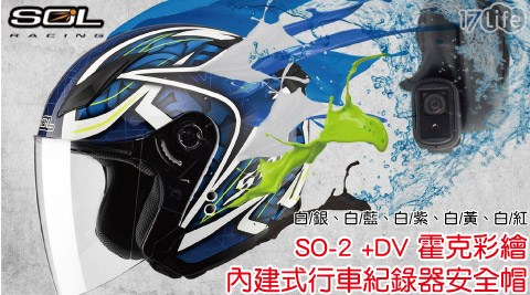 只要3,980元(含運)即可享有【SOL】原價6,200元SO-2 +DV霍克彩繪內建式行車紀錄器安全帽1入,多色多尺寸任選,購買再贈8G記憶卡1入!