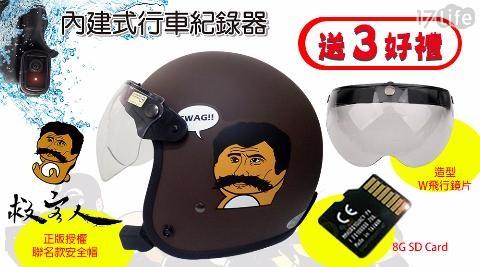 只要2,980元(含運)即可享有原價3,980元【i-mini DV】內建式安全帽專用 行車紀錄器 (加贈救客人安全帽+W鏡片+8G SD卡) 1入/組