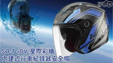 只要4,980元(含運)即可享有原價5,980元i-mini DV 安全帽行車紀錄器【SOL SO-7星際彩繪】+贈8G記憶+送防摔手套,多色多尺寸!
