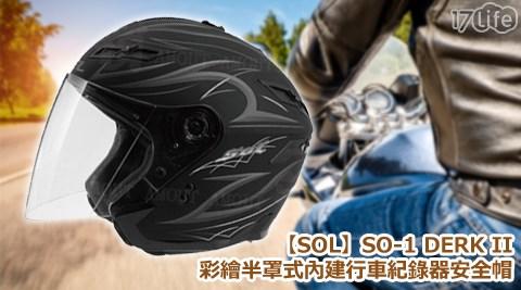 只要3980元(含運)即可購得【SOL】原價6880元SO-1 DERK II彩繪半罩式內建行車紀錄器安全帽1入,多色多尺寸任選,再加贈8g記憶卡1張。