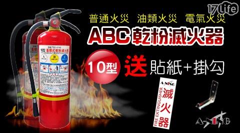 【A-NING】10P-ABC乾粉滅火器-贈貼紙及專用掛鉤