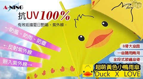 【A-NING】抗風-抗UV-自動開闔-超萌黃色小鴨雨傘