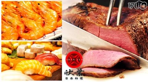 欣葉日本料理-自助餐方案