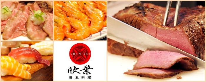 欣葉日本料理《健康店》-平日單人自助餐 當季豐腴健康食鮮,不時不食的細緻美學,料理師傅現切入盤,即時享用百種日料盛宴!