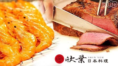 欣葉/日本料理/自助餐/buffet/下午茶/日式