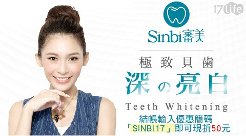 Sinbi/審美/美牙/保養/美齒/SPA