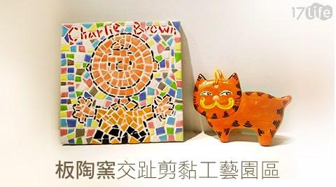 板陶窯交趾剪黏工藝園區-交趾陶傳統工藝之美雙人專案