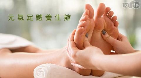 元氣足體養生館《覺民店》-全身舒壓按摩課程