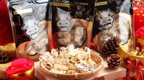 康鼎食品-幸福滿滿牛軋糖禮盒