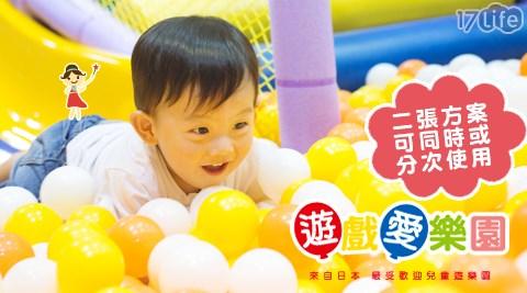 遊戲愛樂園yukids Island-入高雄 市 三民 區 旅館場門票