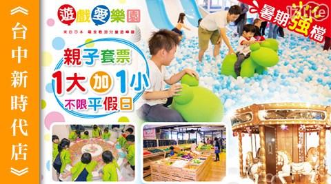 遊戲愛樂園yukids Island《台中新時代店》