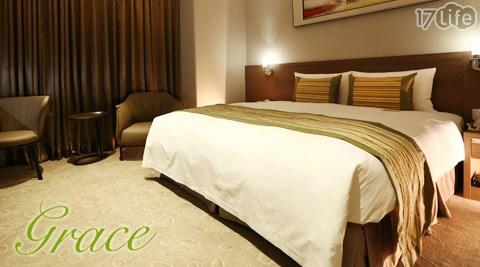 葛瑞絲商旅GRACE HOTEL-生活小旅憩專案