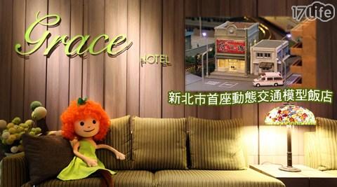 葛瑞絲商旅GRACE HOTEL/葛瑞絲/GRACE/葛瑞絲商旅/中和/商務